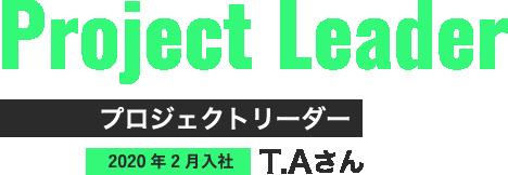 プロジェクトリーダー