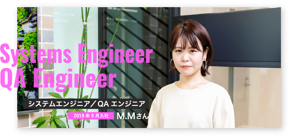 システムエンジニア/QAエンジニア